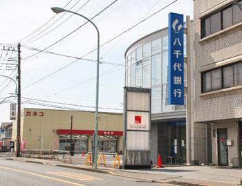 八千代銀行