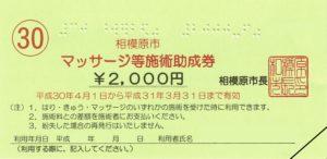 相模原市 マッサージ等施術助成券をお使いいただけます|町田、相模原地域の仄々鍼灸院へご相談下さい。