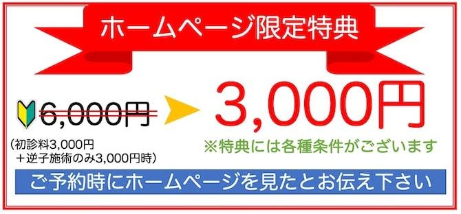 ホームページ閲覧特典、6,000円(初診料3,000円+逆子施術料3,000時)→3,000(各種条件がございますのでお問い合わせ下さい)