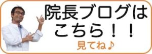 院長ブログ、みてね!!|町田、相模原地域の仄々鍼灸院