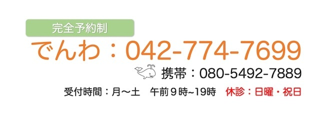 仄々鍼灸院 完全予約制 電話:042-774-7699 携帯:080-5492-7889