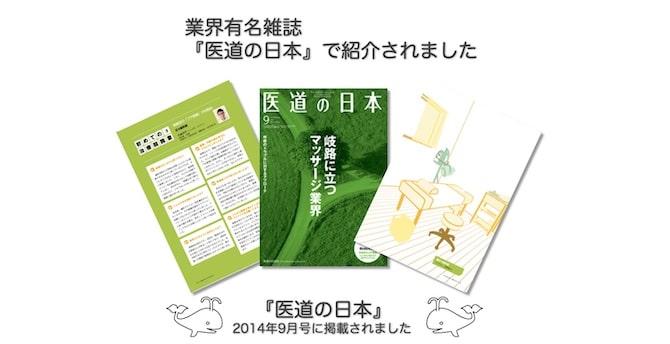 業界有名雑誌、医道の日本に仄々鍼灸院が掲載されました