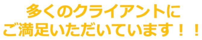 町田市の仄々鍼灸院は、多くのクライアントにご満足いただいています!!