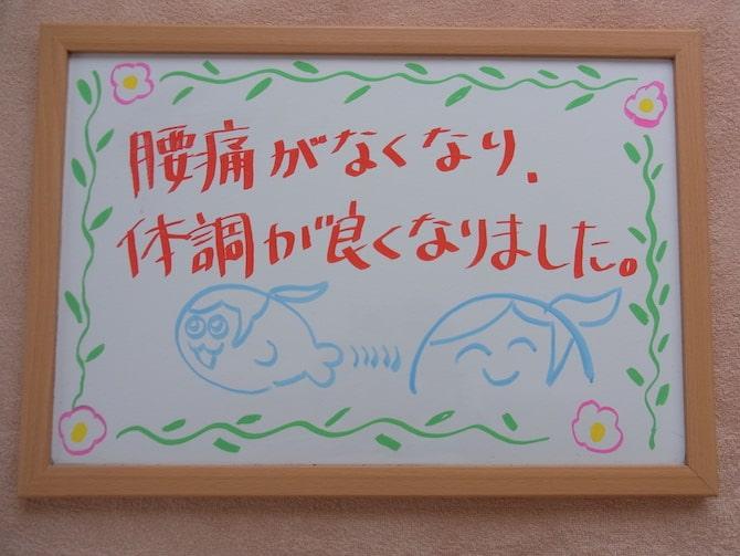 """町田市の仄々鍼灸院で喜びの声を頂きました""""腰痛が無くなり体調が良くなりました"""""""